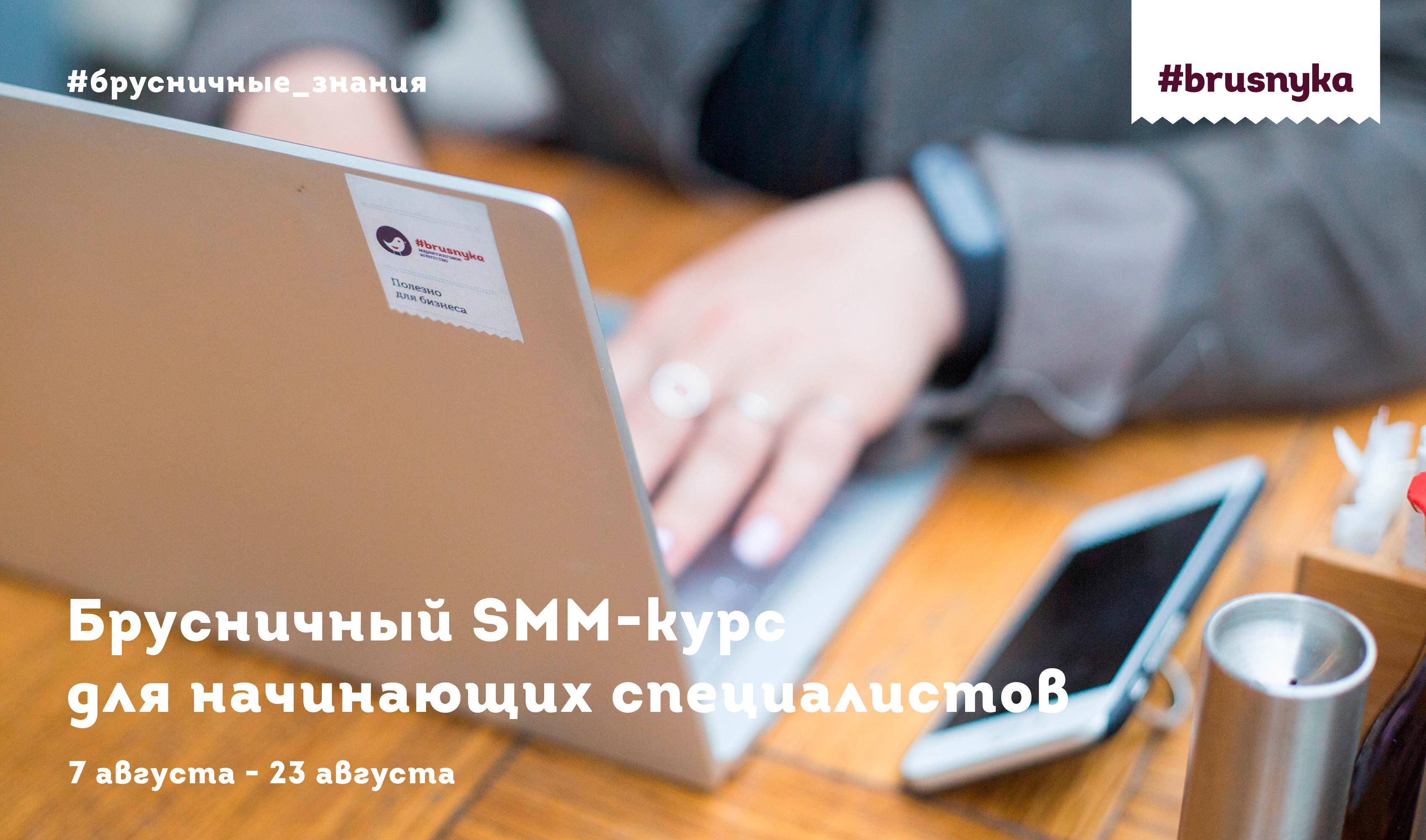"""Маркетинговое агентство """"Брусника"""" представляет обновленный курс по SMM-продвижению, с акцентом на личный бренд."""