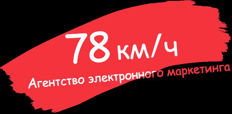ООО «78 км/ч»