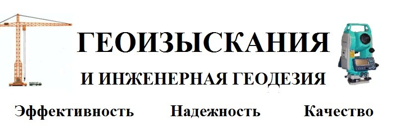 """ООО """"Геодезия и Инженерная Геодезия"""""""