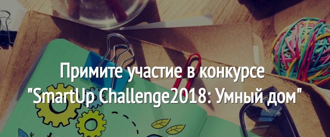 До 5 июня 2018 открыт прием заявок на участие в конкурсе SmartUp Challenge!