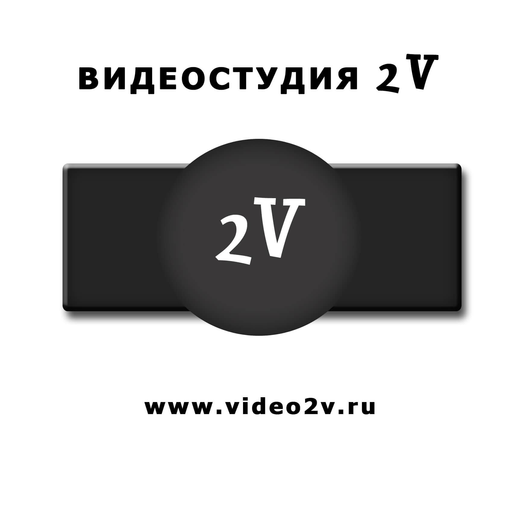 Видеостудия 2V