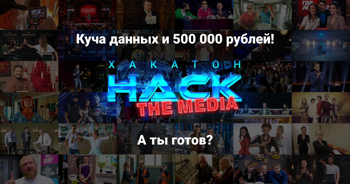 Хакатон Hack the Media от Газпром-Медиа РТВ