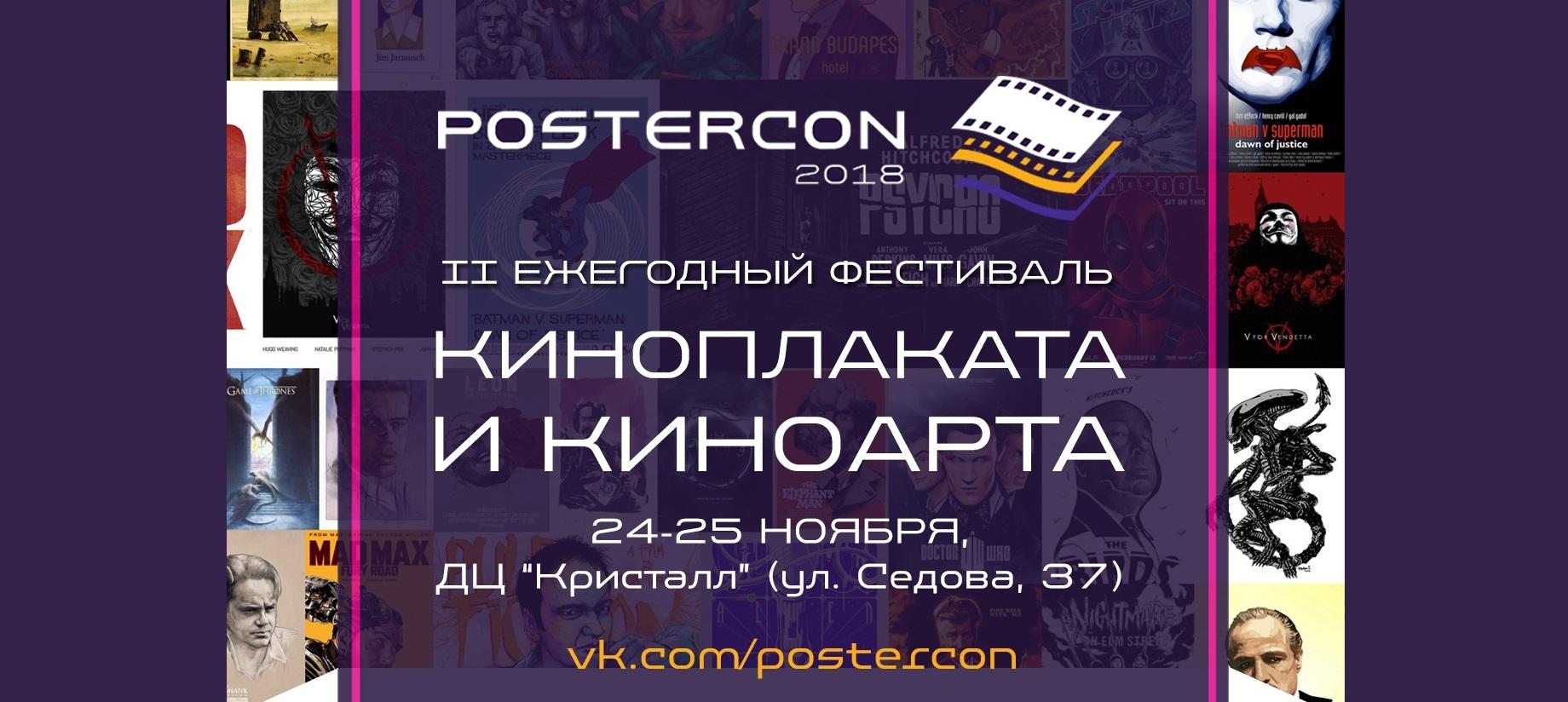 PosterCon 2018. Фестиваль киноплаката и киноарта