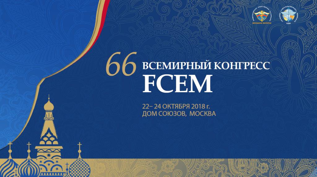Всемирный 66-ой Конгресс FСЕМ