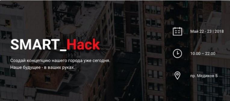 """Хакатон """"Умный и безопасный город"""""""