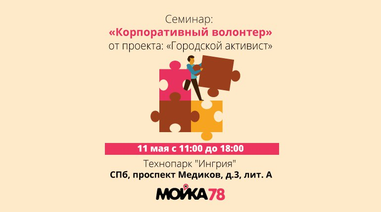 """Семинар """"Корпоративный волонтер"""" в рамках проекта """"Городской активист"""""""