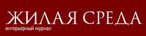 Умный дом в семейных интерьерах, статья о резиденте Первого городского бизнес-инкубатора ООО «Синертек», Жилая среда, № 10, ноябрь 2017