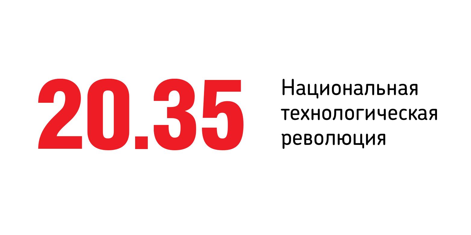 Баркемп «Национальная технологическая революция 20.35» ID12007