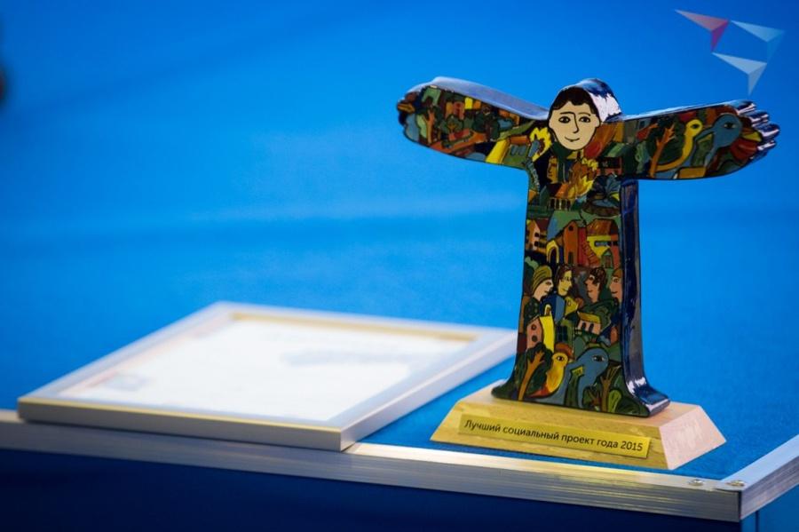 Всероссийский конкурс «Лучший социальный проект года»