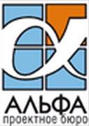 ООО «Проектное бюро «АЛЬФА»