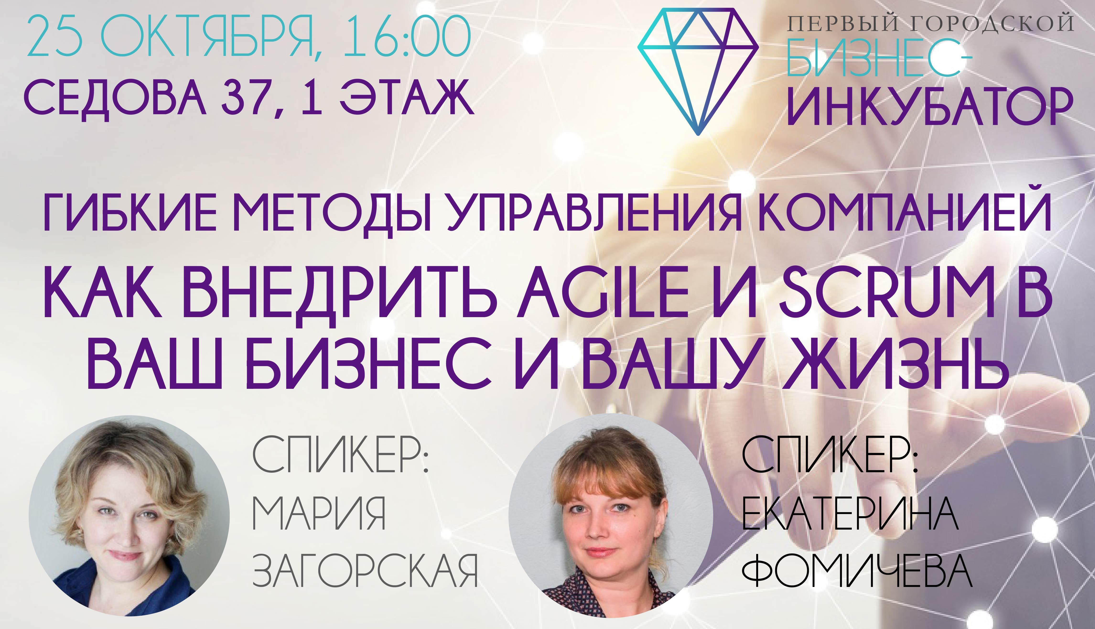 Бесплатный семинар «Гибкие методы управления компанией: Как внедрить Agile и Scrum в ваш бизнес и вашу жизнь»