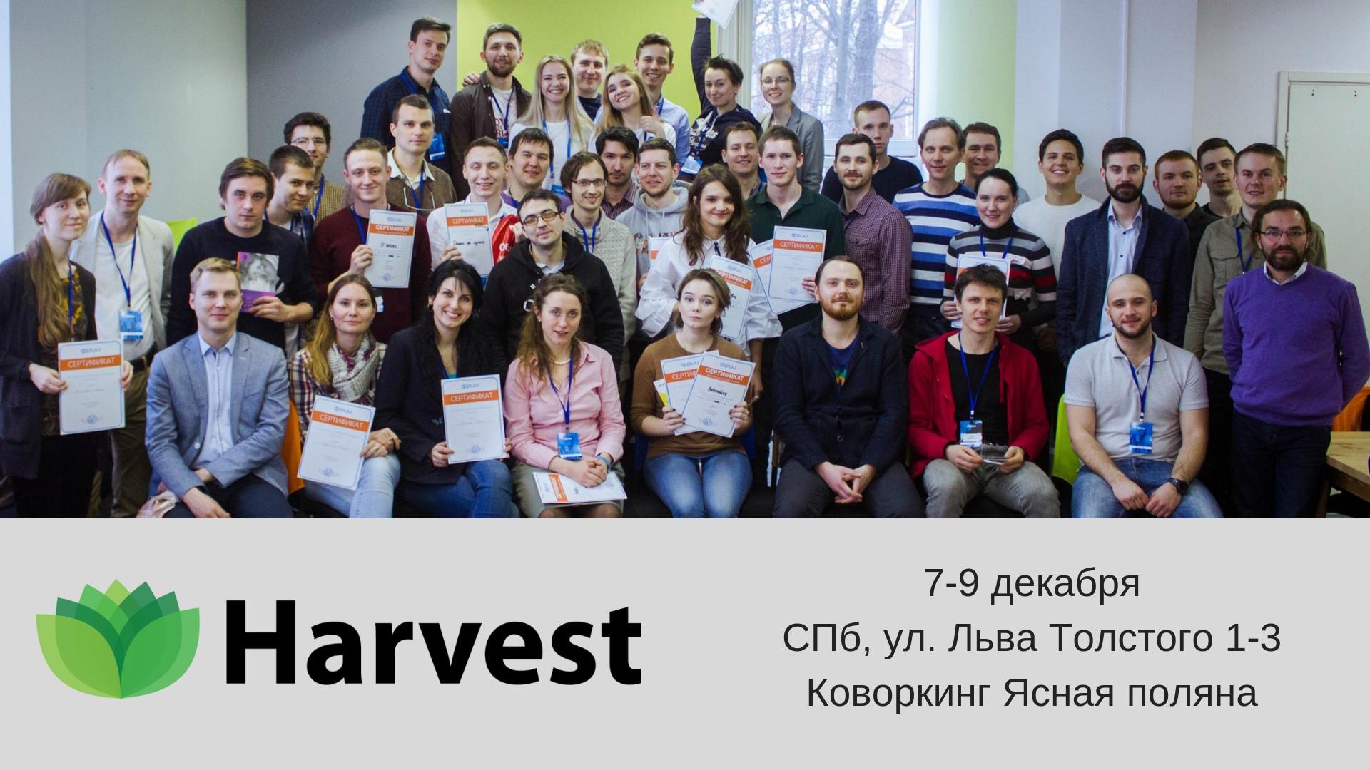 7-9 декабря в Санкт-Петербурге пройдет HARVEST