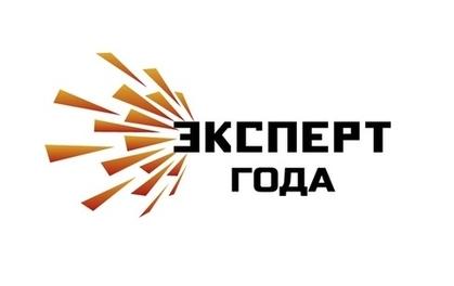 Начался прием заявок на ежегодную премия «Эксперт года»