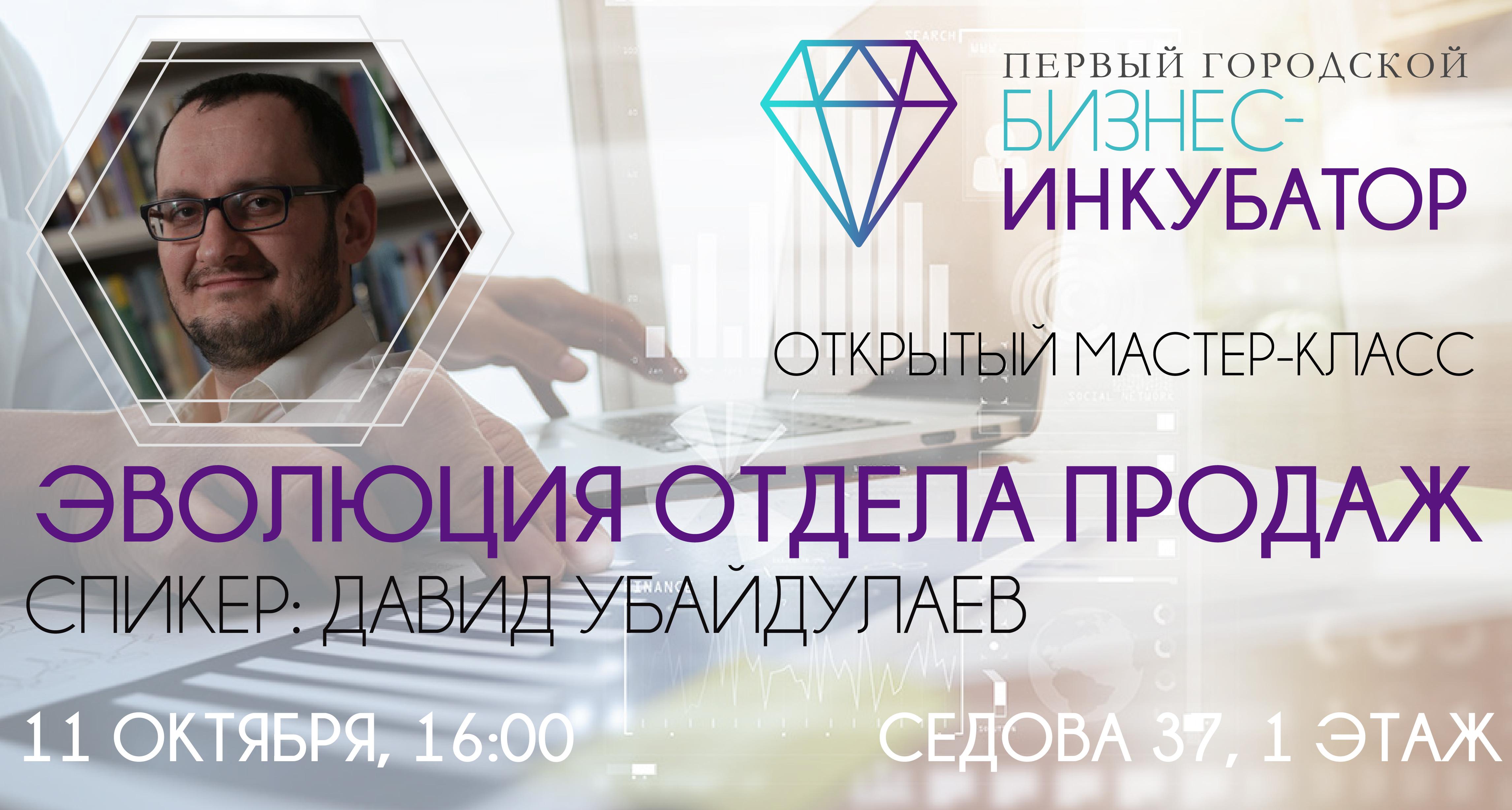 """Бесплатный семинар """"Эволюция отдела продаж"""", 11 октября"""