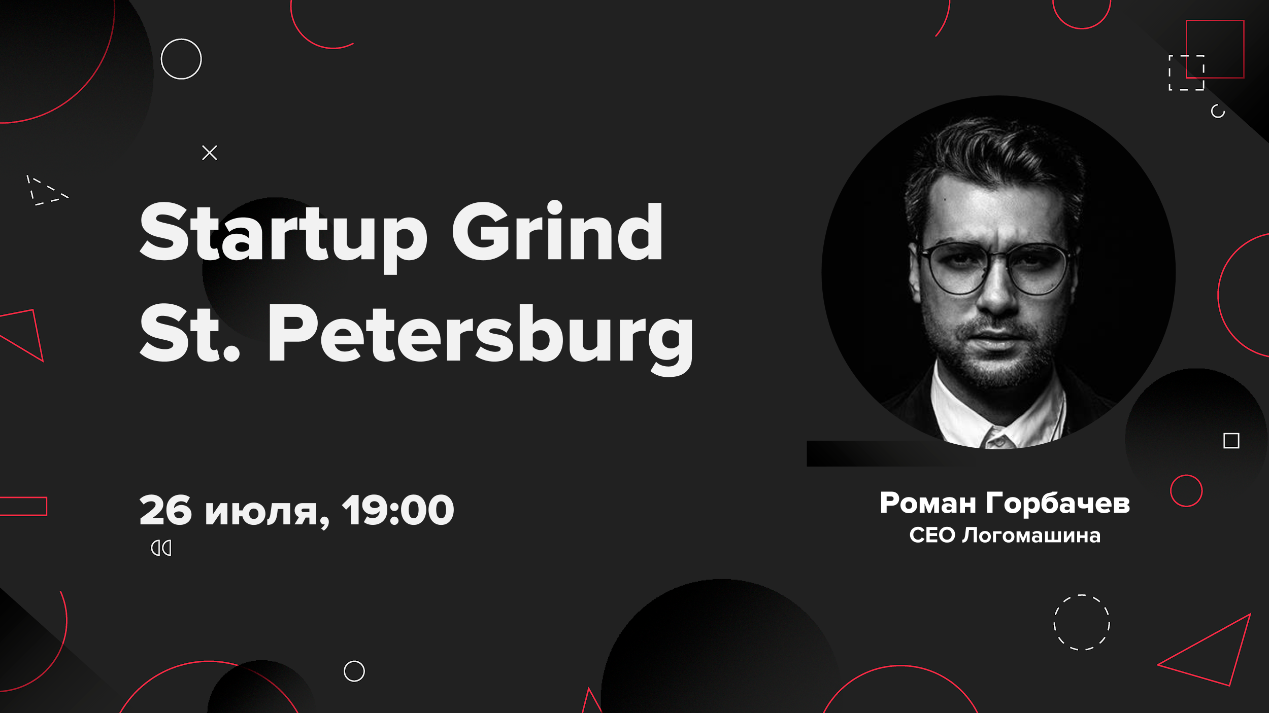 Первая встреча Startup Grind в Санкт-Петербурге! Спикер: Роман Горбачев, «Логомашина»