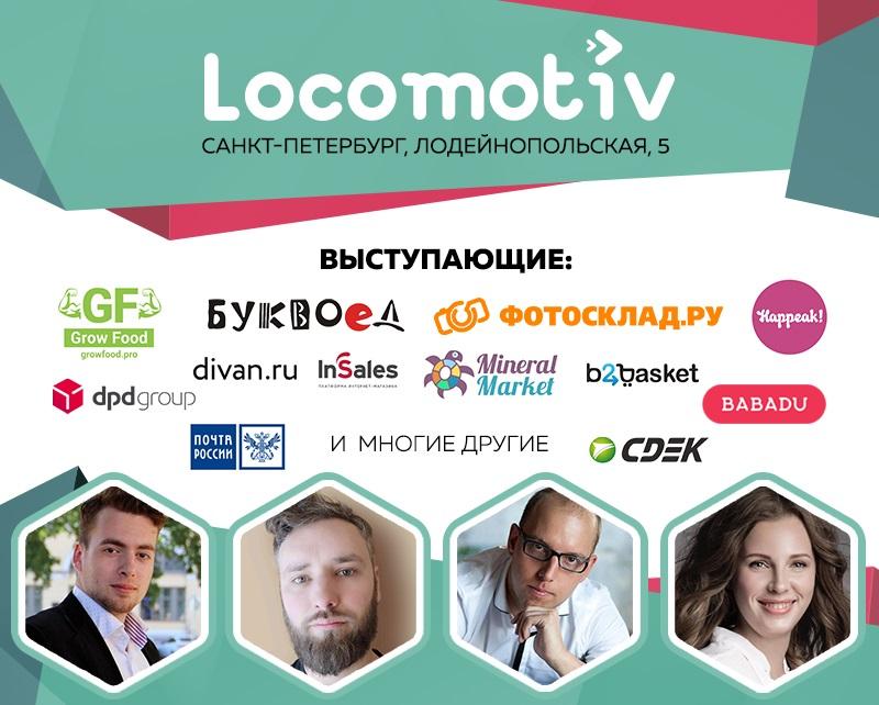 Третья практическая конференция для интернет-магазинов Locomotiv 2018