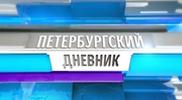 Телепередача «Петербургский дневник»