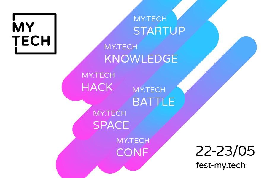 Технологический фестиваль MY.TECH