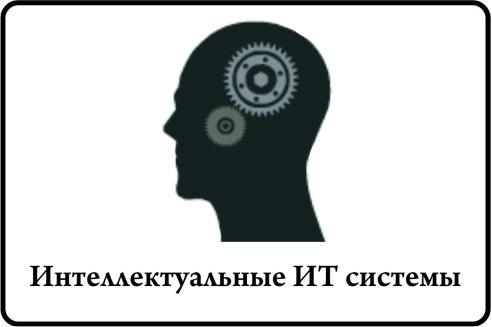 ООО «Интеллектуальные ИТ системы»