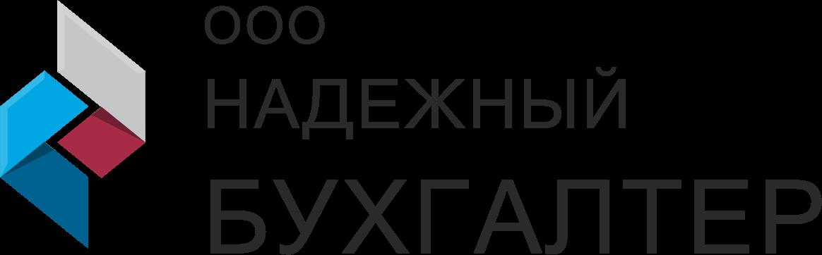 ООО «Надежный бухгалтер»