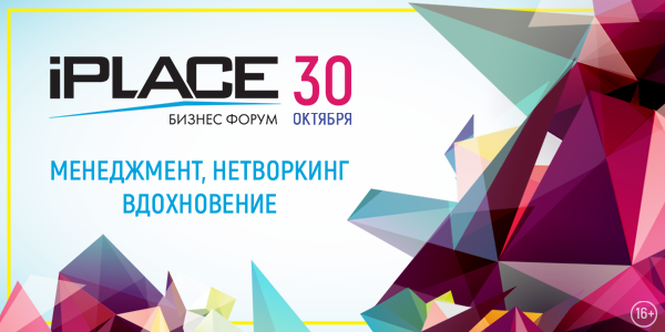 Теория и практика менеджмента и управления ресурсами на форуме iPLACE. 30 октября, Санкт-Петербург