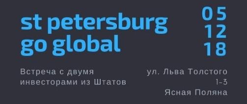 St. Petersburg Go Global – 5 декабря