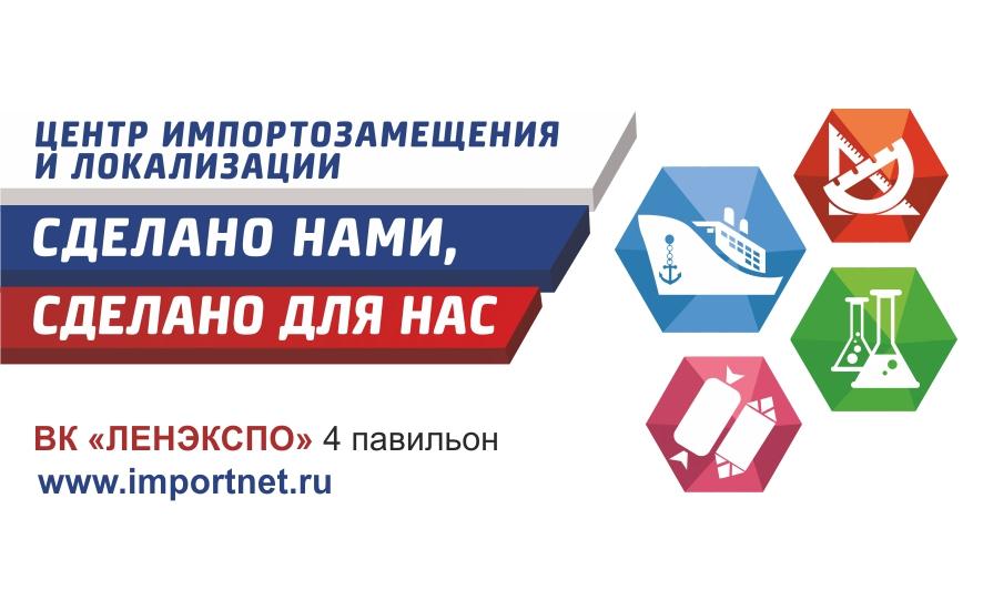 """Конференция """"Перспективы Санкт-Петербургского экспорта инженерных технологий"""""""