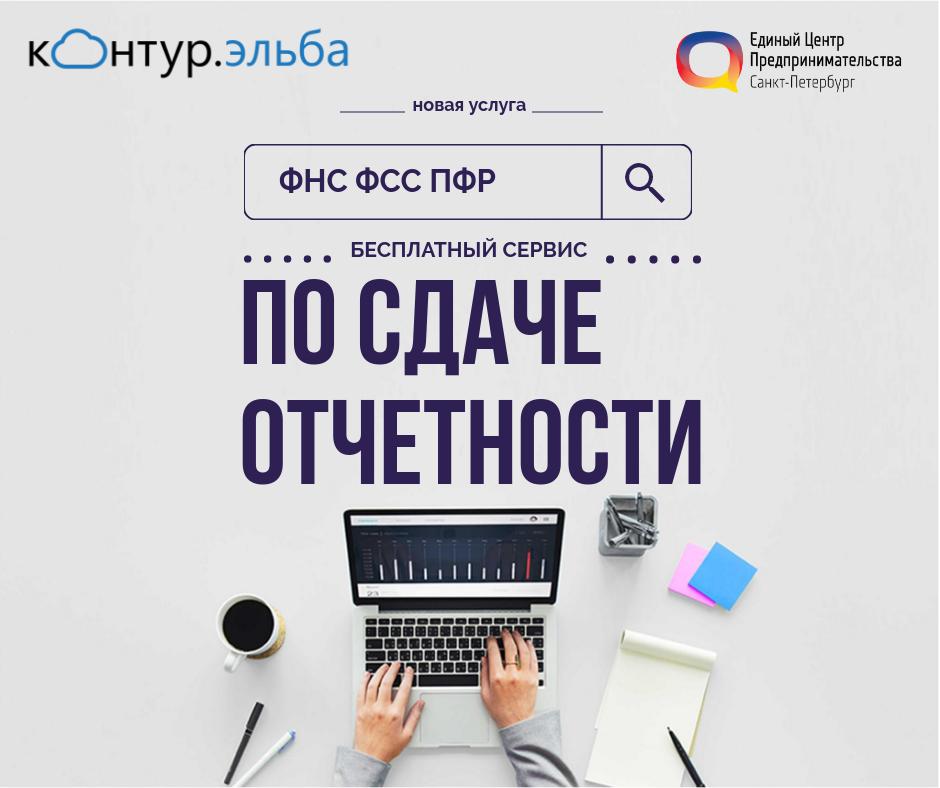 Начинающим ИП и ООО – бесплатный сервис по сдаче отчетности