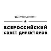 """Практический форум """"Всероссийский совет директоров: как обеспечить рост бизнесу""""."""