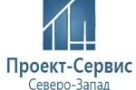ООО «Проект-Сервис Северо-Запад»