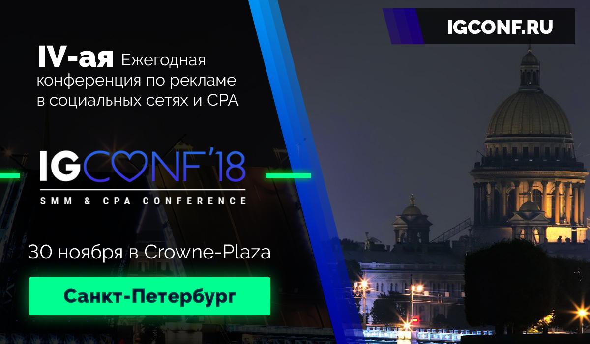 IGCONF 2018 соберёт весь прогрессивный бизнес 30 ноября в Петербурге.