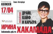 Ирина Хакамада проведет в Петербурге мастер-класс о том,