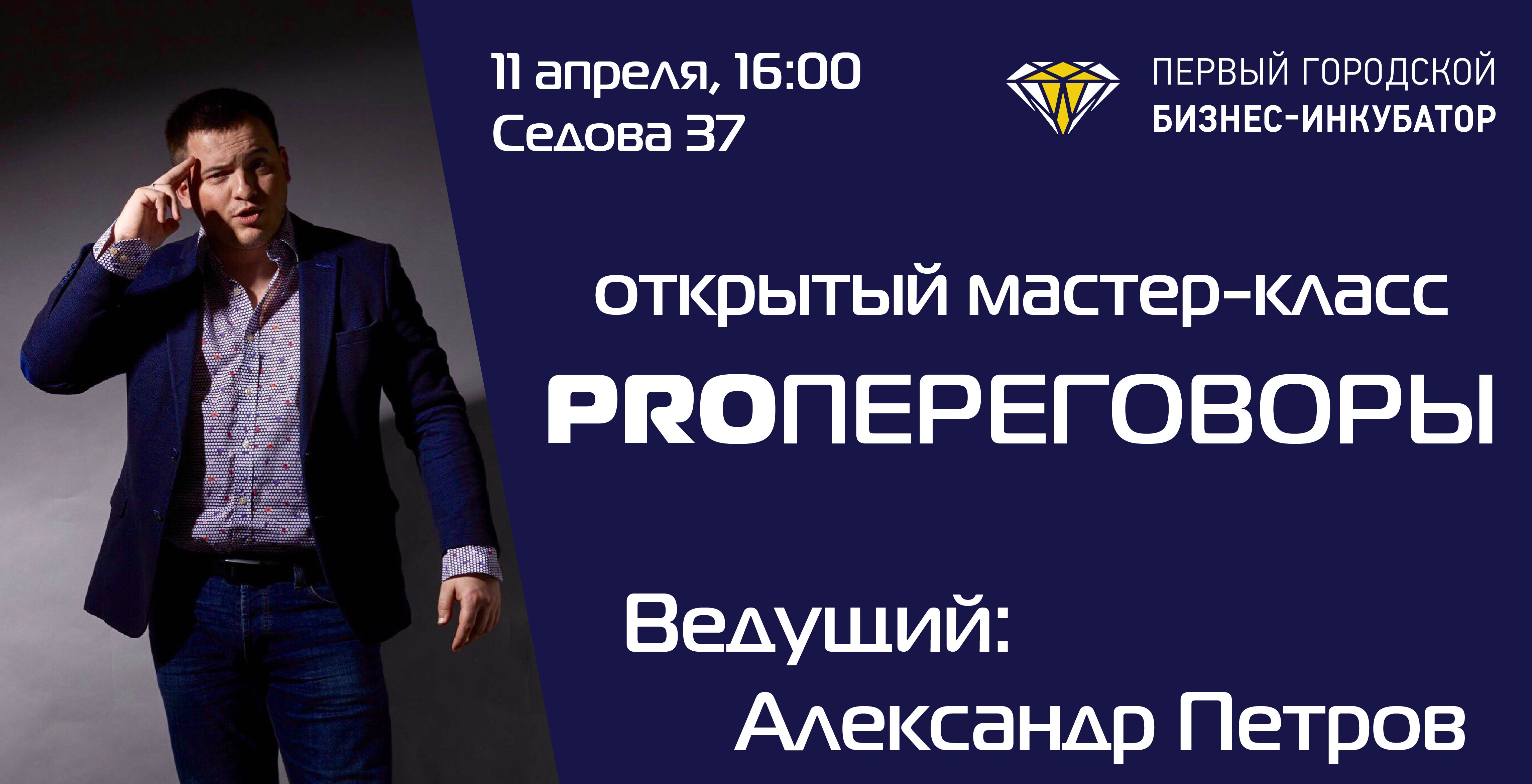 Бесплатный мастер-класс «PRO переговоры», 11 апреля