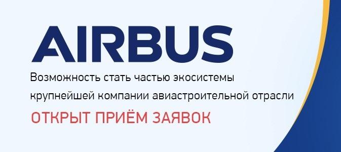 GenerationS будет искать инновации для Airbus в России