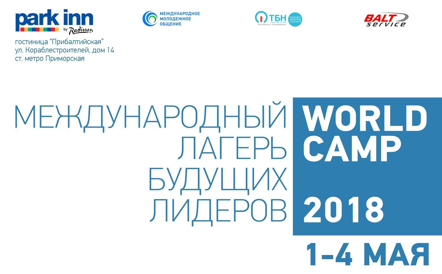 World camp 2018 in Saint-Petersburg