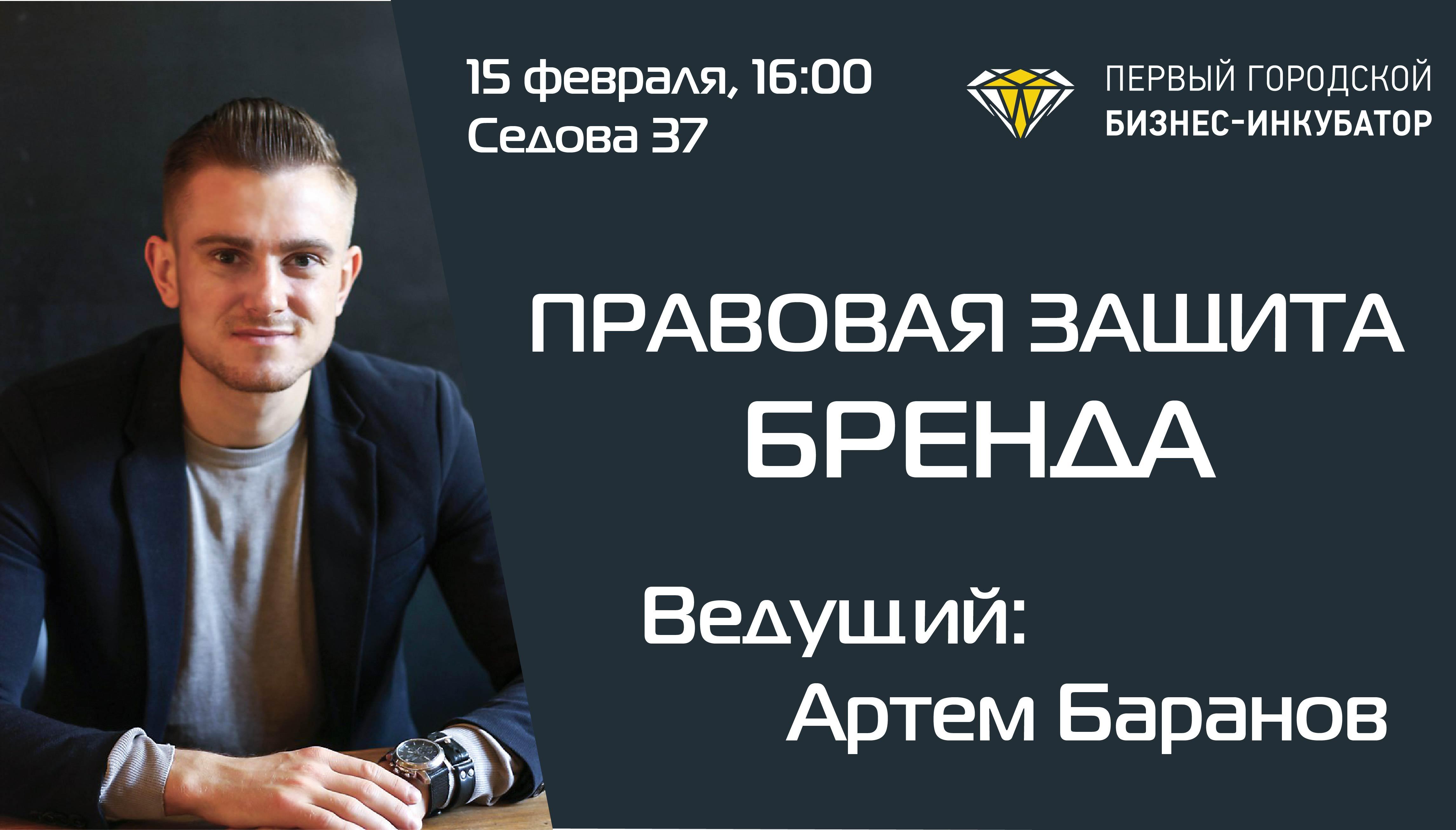 Бесплатный семинар «Правовая защита бренда», 15 февраля