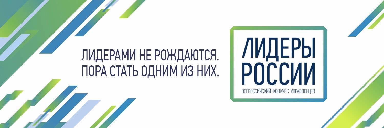 Конкурс «Лидеры России»