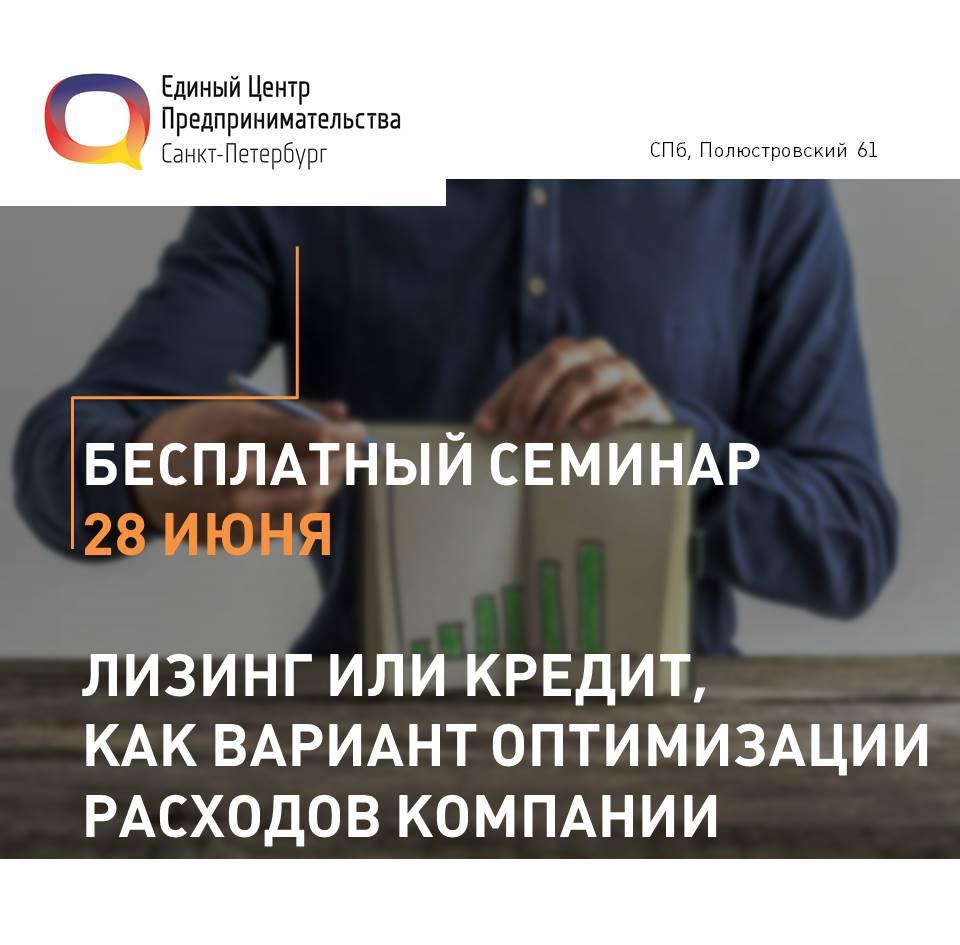 Бесплатный семинар «Лизинг или кредит, как вариант оптимизации расходов компании»