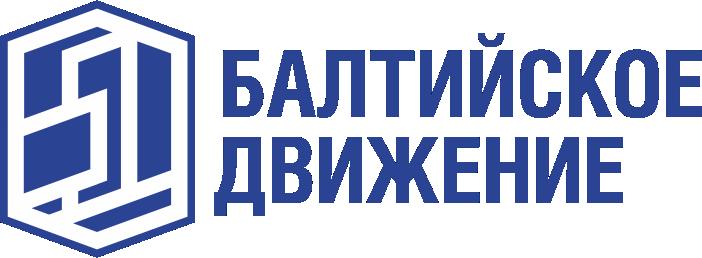 """ООО """"Балтийское движение"""""""
