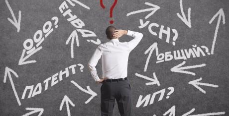 Налоговый режим и форма бизнеса, выбор для начинающих